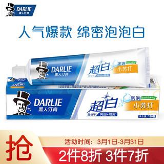 黑人(DARLIE)超白密泡小苏打美白牙膏190g 食品级小苏打 淡黄祛牙渍(新老包装随机发放)
