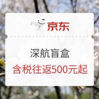 它来了!深圳航空盲盒 国内21城-随机目的地(含20KG行李额)