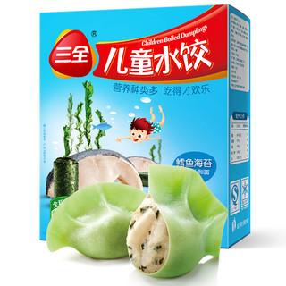 三全 儿童水饺 鳕鱼海苔口味 300g 42只 早餐 火锅食材 烧烤 饺子