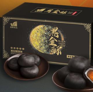 鑫鹭 黑金蛋黄酥 6枚 盒装