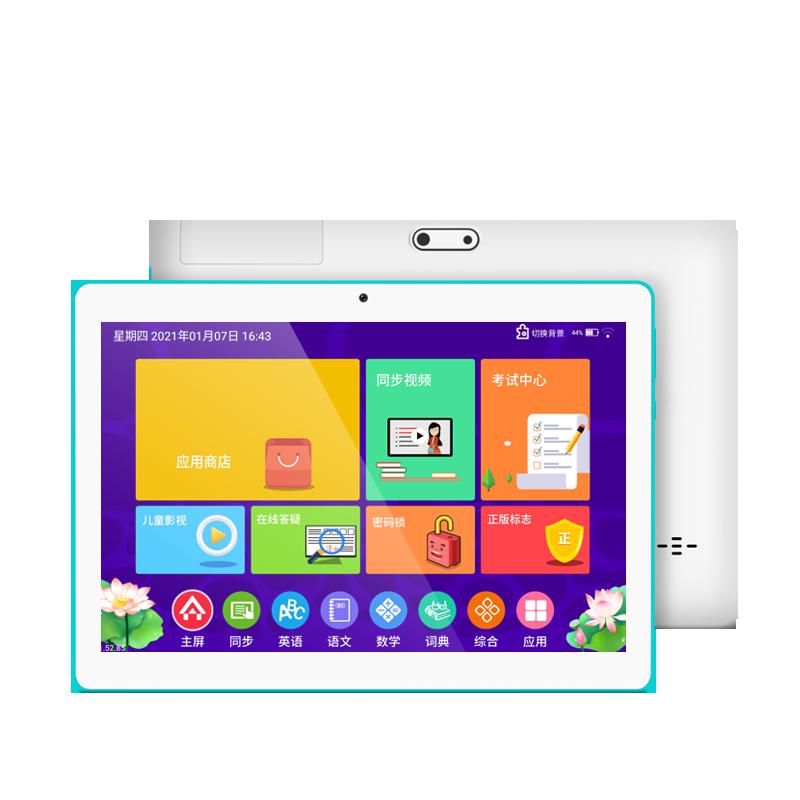 subor 小霸王 R20 10.1英寸 学生平板电脑 2GB+32GB Wi-Fi版 珍珠白