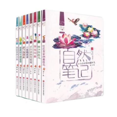 《自然笔记》(彩色插图版、套装共8册)
