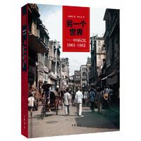 《另一个世界—中国记忆1961-1962》(精装)
