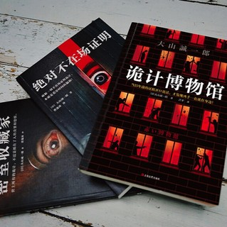 《短篇推理之神》(套装共3册)