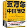 《五万年中国简史》(套装共2册)