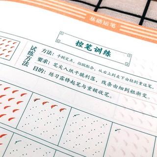 《习字讲堂·控笔训练》(套装共8册)