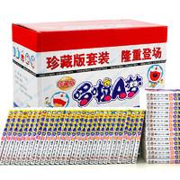 《哆啦A梦》(珍藏版、礼盒装、套装共45册)