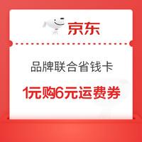 京东 品牌联合省钱卡 1元购6元运费券