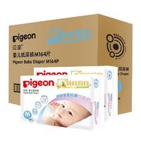 Pigeon 贝亲 植护系列 蚕丝蛋白 纸尿裤 M164片