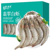 名渔湾   国产海白虾大对虾  500g