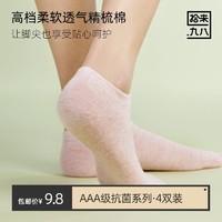 女士四季抗菌船袜透气防臭吸汗短袜薄款学生4双装