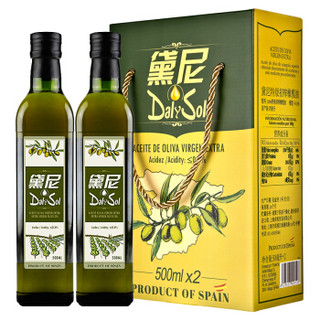 西班牙原瓶进口 黛尼(DalySol)特级初榨橄榄油 500ml*2礼盒装 食用油