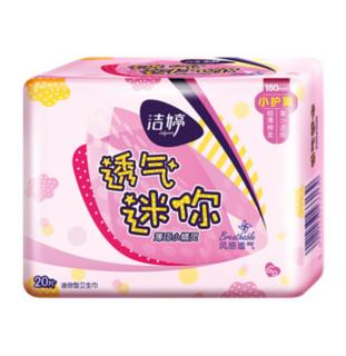 洁婷(ladycare)棉柔卫生巾姨妈巾日用无护翼透气迷你180mm*20片(无香味)