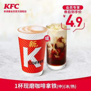 KFC 肯德基 1杯现磨咖啡拿铁(中)(冷/热)兑换券