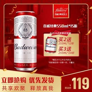 Budweiser/百威啤酒整箱经典醇正550ml*15大罐装熟啤酒整箱官方