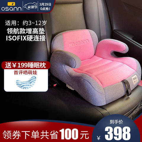 欧颂osann儿童安全座椅增高垫3-12岁德国便携简易汽车坐垫伸缩式isofix硬接口MAX