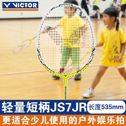 正品victor胜利羽毛球拍儿童3-12岁维克多单拍轻量户外娱乐JS-7JR