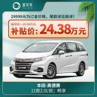 广汽本田奥德赛21款2.0L锐;畅享宜买车汽车整车新车