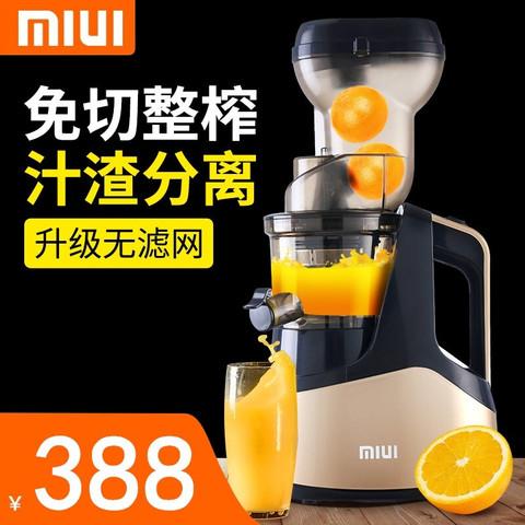 MIUI 6代升级版原汁机无网渣汁分离大口径家用全自动榨汁机多功能果蔬榨果汁机豆浆机家用原汁机