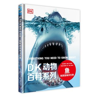 《DK动物百科系列:鱼和其他海洋生物》