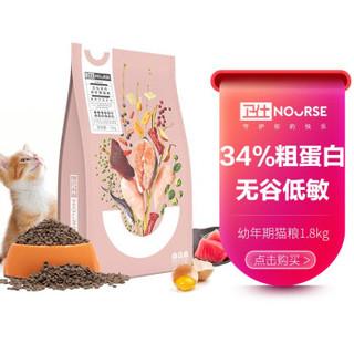 卫仕猫粮 幼猫全价膳食均衡宠物主粮 黄金配比营养均衡  1.8kg