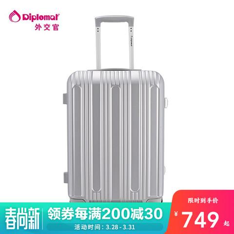 外交官Diplomat行李箱铝框拉杆箱万向轮轻商务TSA密码锁登机箱免托运大号旅行箱TC-906系列 银色 23英寸