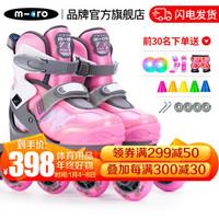 m-cro轮滑鞋儿童全套装溜冰鞋男女可调初学者推荐直排轮旱冰鞋906max 906MAX粉色单鞋 L码