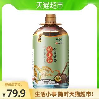 金佳谷韵流香零度稻米油5L/桶富含谷维素 植物甾醇食用油均衡营养