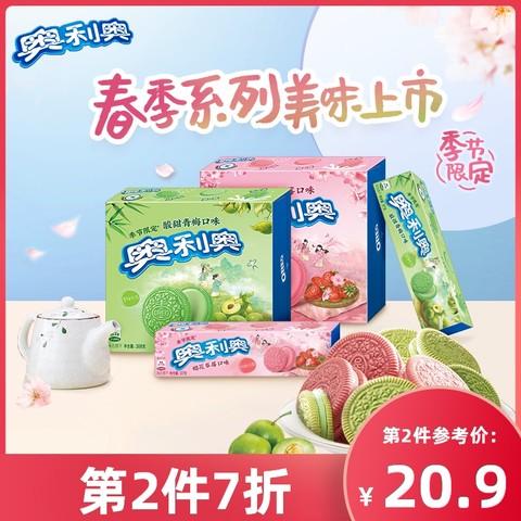 春日限定奥利奥小粉饼马卡龙色夹心饼干樱花草莓味388g