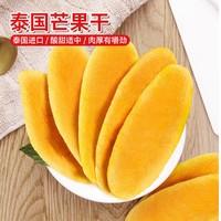 名创优品85g/袋风味休闲果脯水果零食小吃芒果干蜜饯水果干