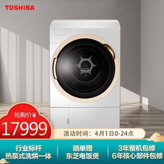 東芝 TOSHIBA 全自动滚筒洗衣机 热泵式洗烘一体  11公斤大容量  DGH-117X6D