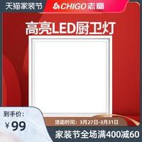 Chigo 志高 A109 集成吊LED嵌入式頂吸頂燈 18W 300*300mm