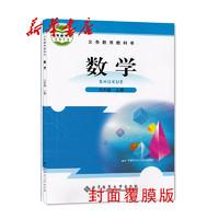 《义务教育教科书 数学》  (九年级上册 北师大版)
