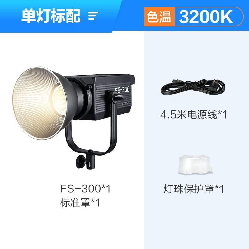 南冠(Nanguang)FS300常亮补光灯led摄影灯直播录像拍照柔光灯人像影室视频灯拍摄打光灯 FS300 3200K