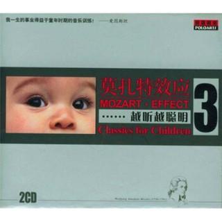 越听越聪明3:莫扎特音乐经典段落(2CD)