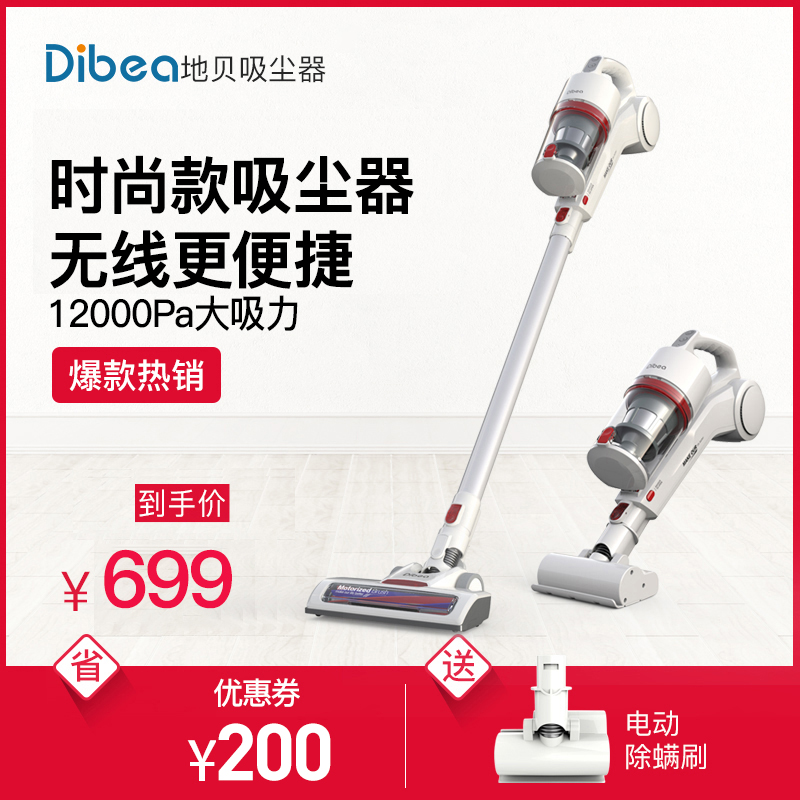 Dibea/地贝无线吸尘器家用手持式强力推杆大功率静音除螨机DW200