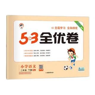 《53天天练+53全优卷 语文+数学 二年级下册》(人教版 2021新版、套装共4册)