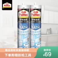 汉高百得(Pattex) 中性硅胶 玻璃胶 密封胶 超强弹性 厨卫防霉型 白色SBS Plus-W 300ml 2支装
