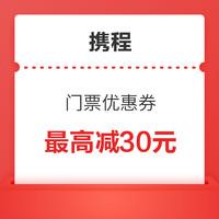 清明用!携程 景区门票优惠券(最高减30元)