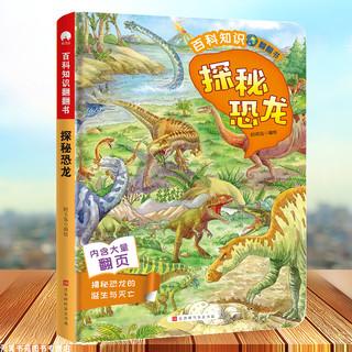 《百科知识翻翻书·探秘恐龙》(精装)