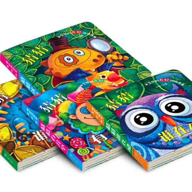 《宝贝的奇妙洞洞书》(套装共4册)