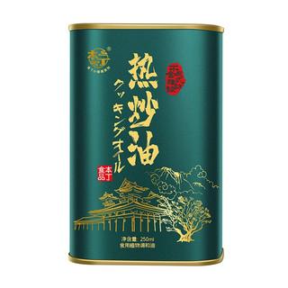 日式本丁小绿瓶山茶牛油果橄榄核桃调和热炒 调味品铁罐250ml