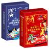 《迪士尼全景立体剧场》(礼盒装、套装共2册)