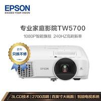PLUS会员:EPSON 爱普生 CH-TW5700 家用投影机