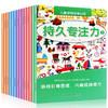 《儿童逻辑思维训练》(套装共15册)