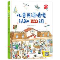《儿童英语单词情景认知书1000词》点读版