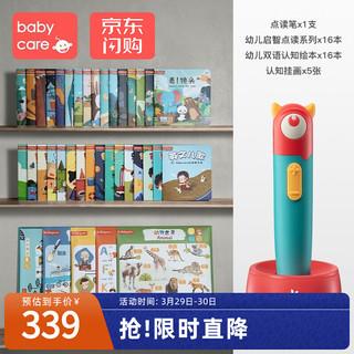 babycare儿童点读笔通用英语学习点读机幼儿小孩早教故事机 点读笔(16G+5张挂画+32本书)升级套装