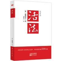 《活法》(东方出版社)