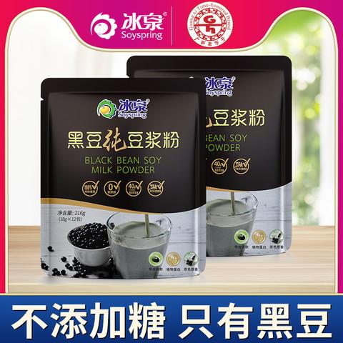 冰泉黑豆纯豆浆粉216g*2(24条)包无蔗糖麦芽糖添加黑豆粉
