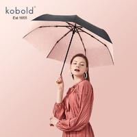 德国kobold酷波太阳伞遮阳黑胶防晒伞女超强紫外线小巧折叠晴雨伞